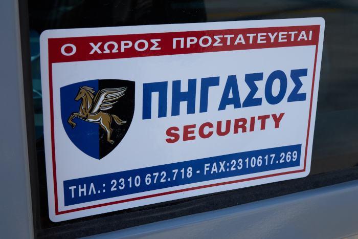 Στατική φύλαξη και συστήματα ασφαλείας - ΠΗΓΑΣΟΣ Security Θεσσαλονίκη
